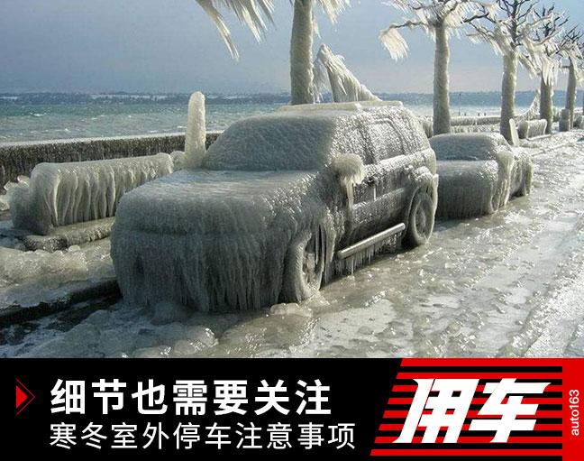 小细节更需要关注 寒冬室外停车注意事项