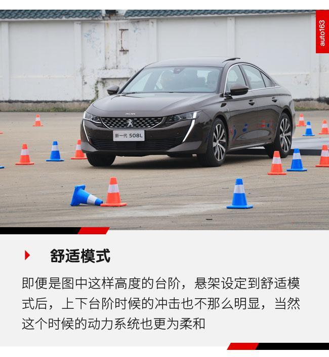要新潮也要实用 试驾新一代东风标致508L