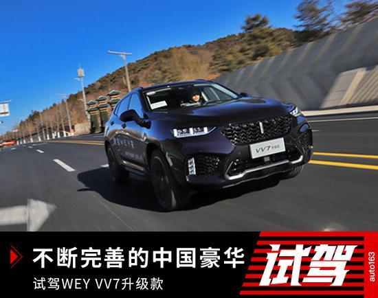 不断完善的中国豪华 试驾WEY VV7升级款