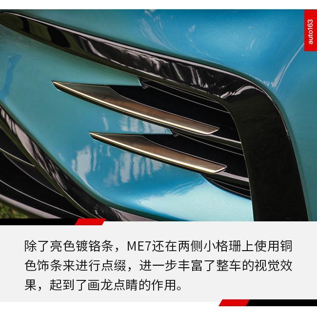 高端电动新选择的 实拍天际汽车ME7