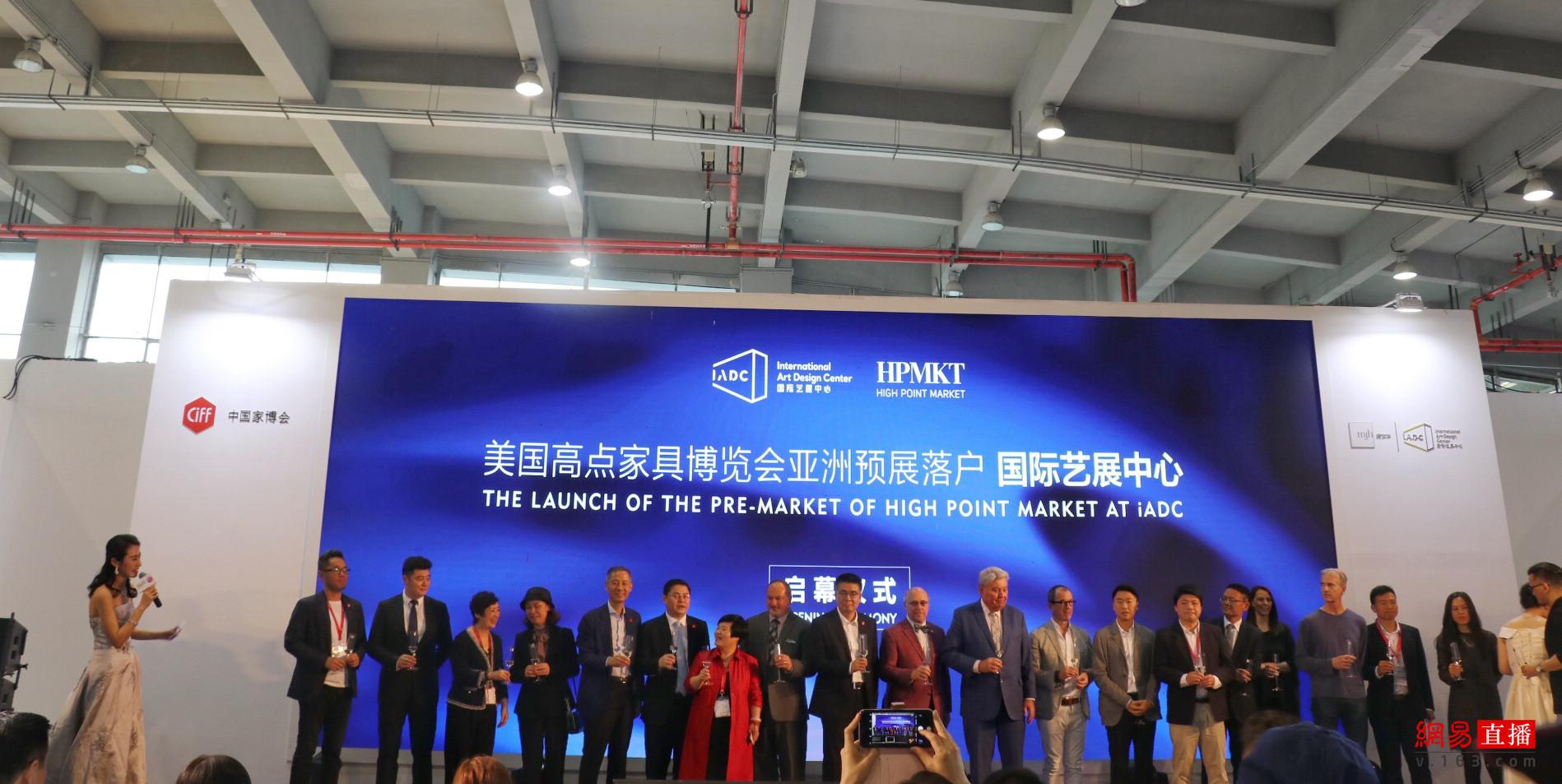 嘉宾共同举杯,庆祝美国高点家具博览会亚洲预展落户国际艺展中心。