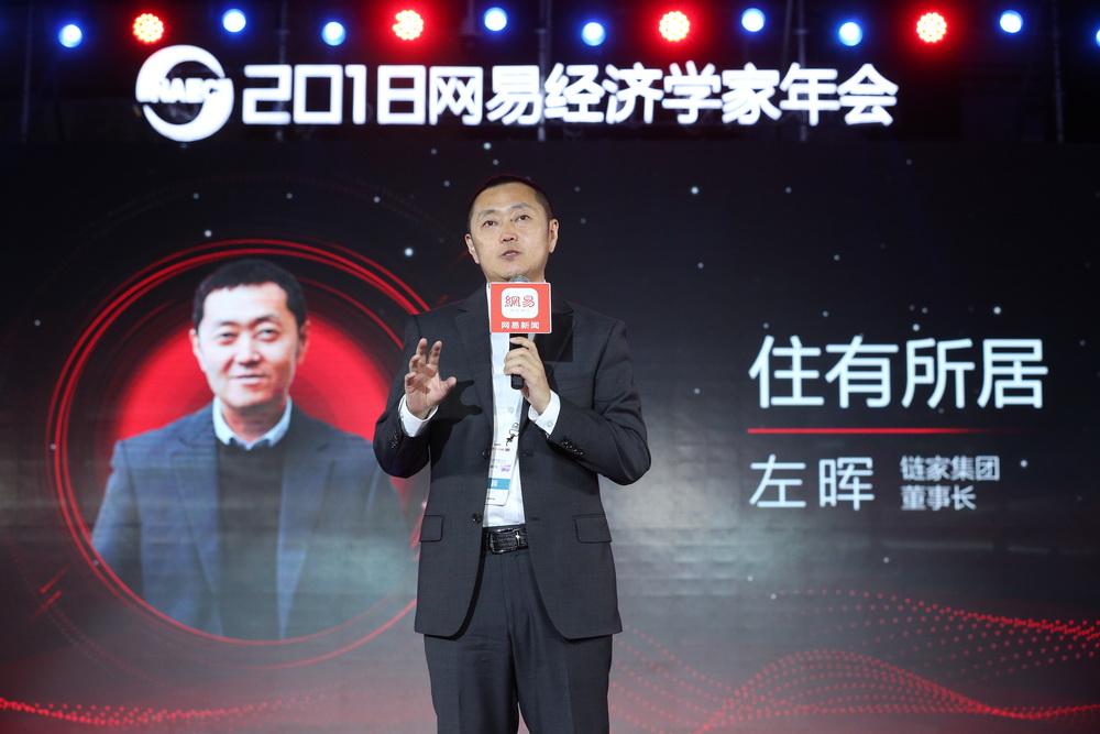 链家董事长左晖:中国人不是最爱买房子的那群人