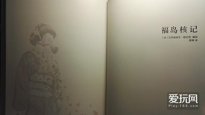 17:《福岛核记》延续了《切尔诺贝利之春》的风格,但是没有达到后者的艺术高度