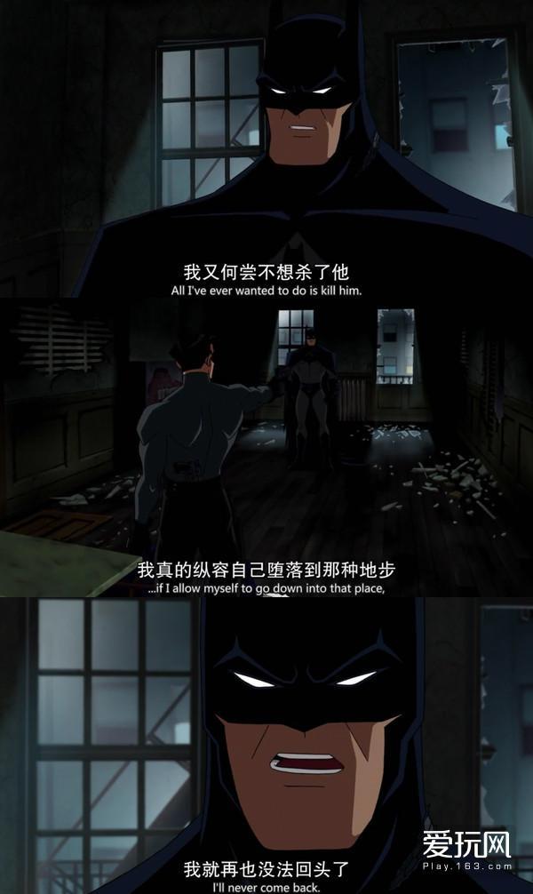 蝙蝠侠独白