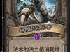 """炉石传说""""冰封王座的骑士""""扩展包卡牌"""
