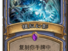 """炉石""""冰封王座的骑士""""8月3日新公布卡牌"""