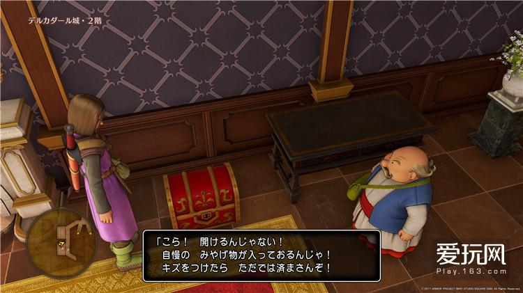 Dragon Quest XI_20170729120421