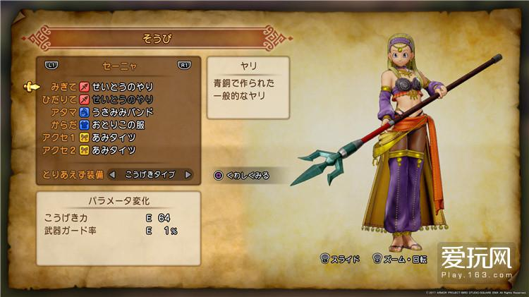 Dragon Quest XI_20170730220917