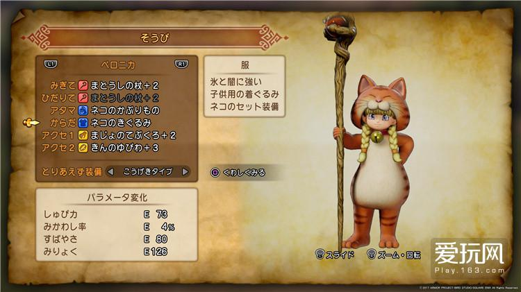 Dragon Quest XI_20170730232020