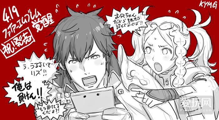 fire-emblem-chrom-3ds