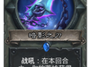 """炉石""""冰封王座的骑士""""8月7日所有公布卡牌"""