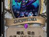 """炉石传说""""冰封王座的骑士""""135张全新卡牌"""