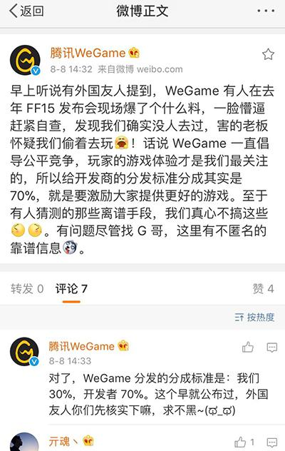 1.WeGame官微辟谣