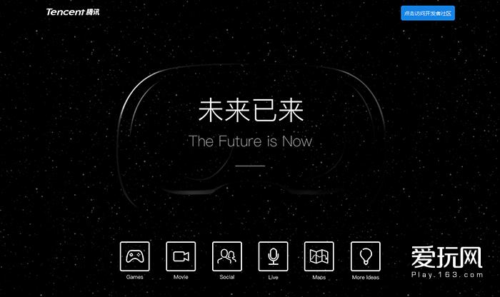 2.腾讯VR页面
