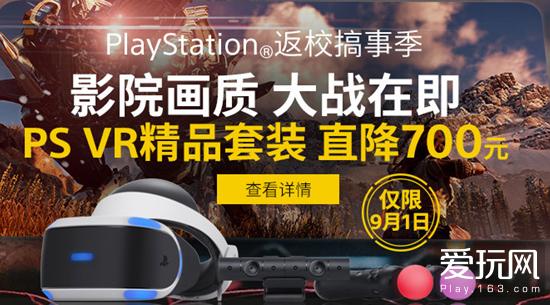 爱玩也爱买:新慈善包开售 PSVR精品套装史低