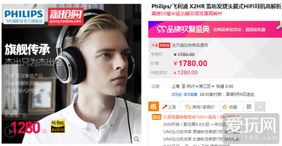 Philips  X2HR 监听发烧头戴式HIFI耳机 1280元