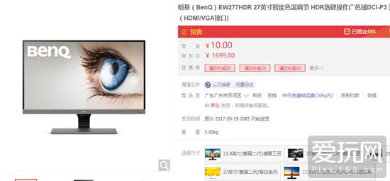 明基(BenQ)27英寸广色域HDR显示器 1699元