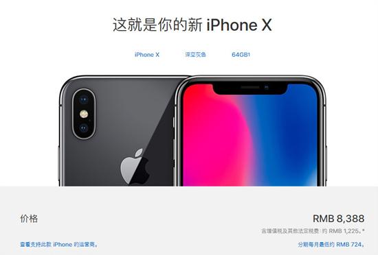 苹果官网向来会标注价格中所含的税