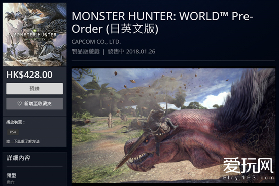 爱玩也爱买:PSN港服支持支付宝 怪物猎人买起来