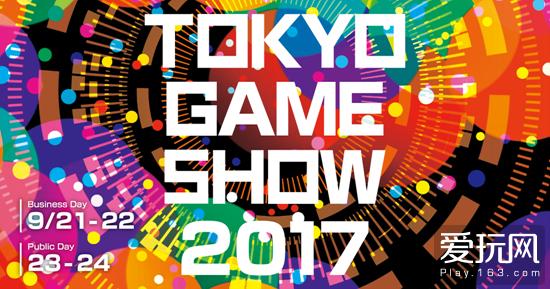 东京电玩展本日开幕 609家公司1317款游戏参展