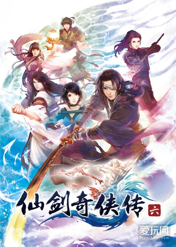 已经出到第六部的仙剑系列,在中国单机领域是一座大山