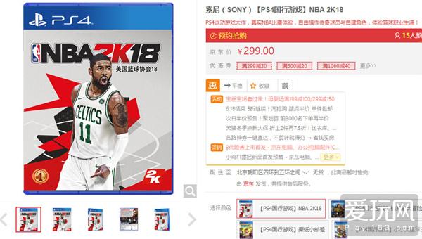 久等了!国行《NBA 2K18》开启预约 16日发售
