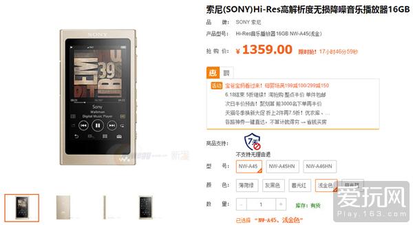 索尼高清音乐播放器16GB NW-A45 1359元