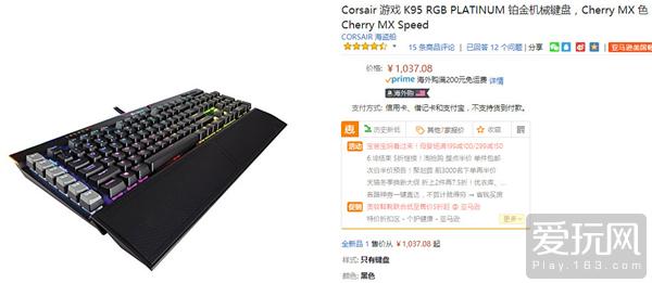 Corsair K95 RGB PLATINUM 铂金机械键盘 1151元