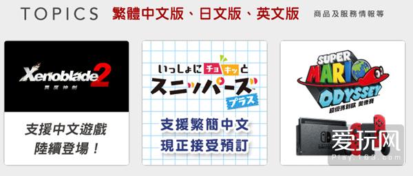 好消息不断!任天堂公布异度2上古卷轴5中文版