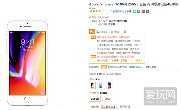 Apple iPhone 8 256GB 金色 三网4G手机 6599元