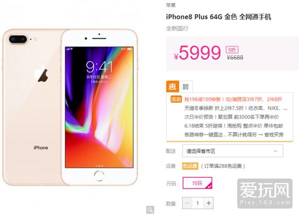 iPhone8 Plus 64G 金色 全网通手机5999元