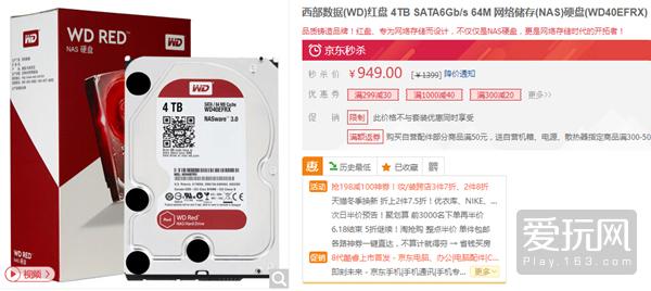 西部数据(WD)红盘4TB SATA6Gb/s 64M 919元