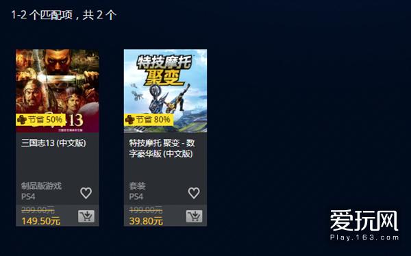 爱玩也爱买:索尼也来双11 游戏双倍折扣低至2折