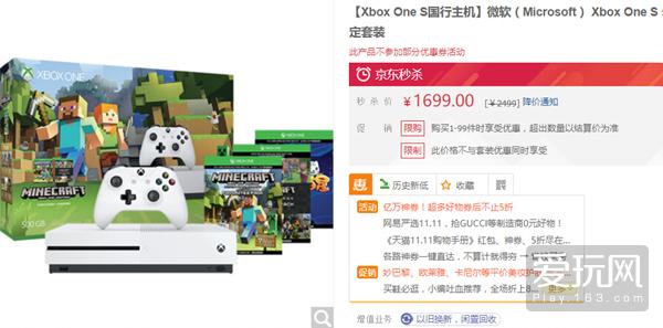 爱玩也爱买:Xbox One X今日首发 看门狗免费领