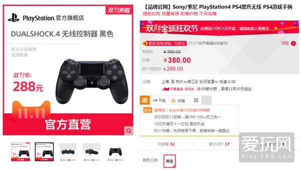 爱玩也爱买:PS4国行新低 光环战争机器打包特价