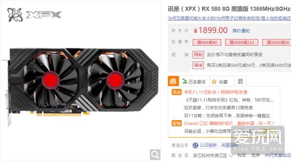 爱玩也爱买:PSN日服上线1111特卖 PC游戏免费领