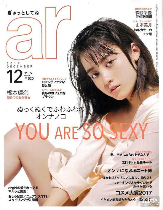 橋本環奈ar12月号 小姐姐的一组封面 杂志图1