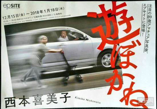 """自己拍摄的奶奶""""西本喜美子的照片展,新宿エプサイト召开决定了吗1"""