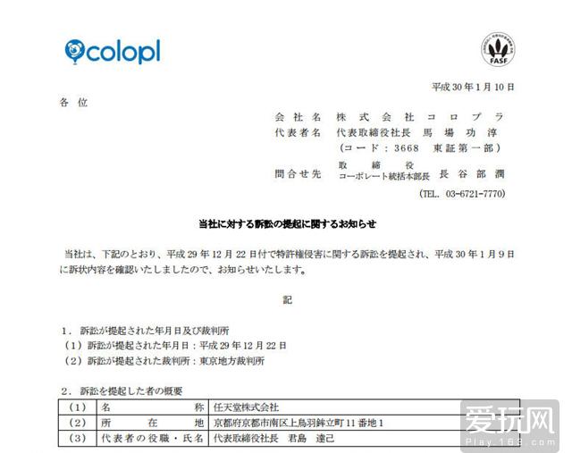 任天堂正式起诉手游公司侵权 索赔44亿日元