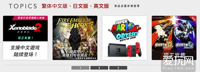 任天堂香港官网可选简体中文界面