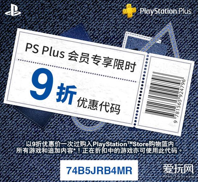 爱玩也爱买:PlayStation中国三周年 多项活动上线