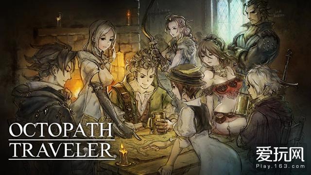 出乎意料 NS原创RPG《八方旅人》澳洲评级15+