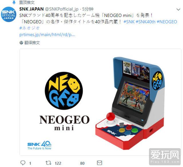 SNK公布新游戏机NEOGEO mini 街机外观内含40款游戏
