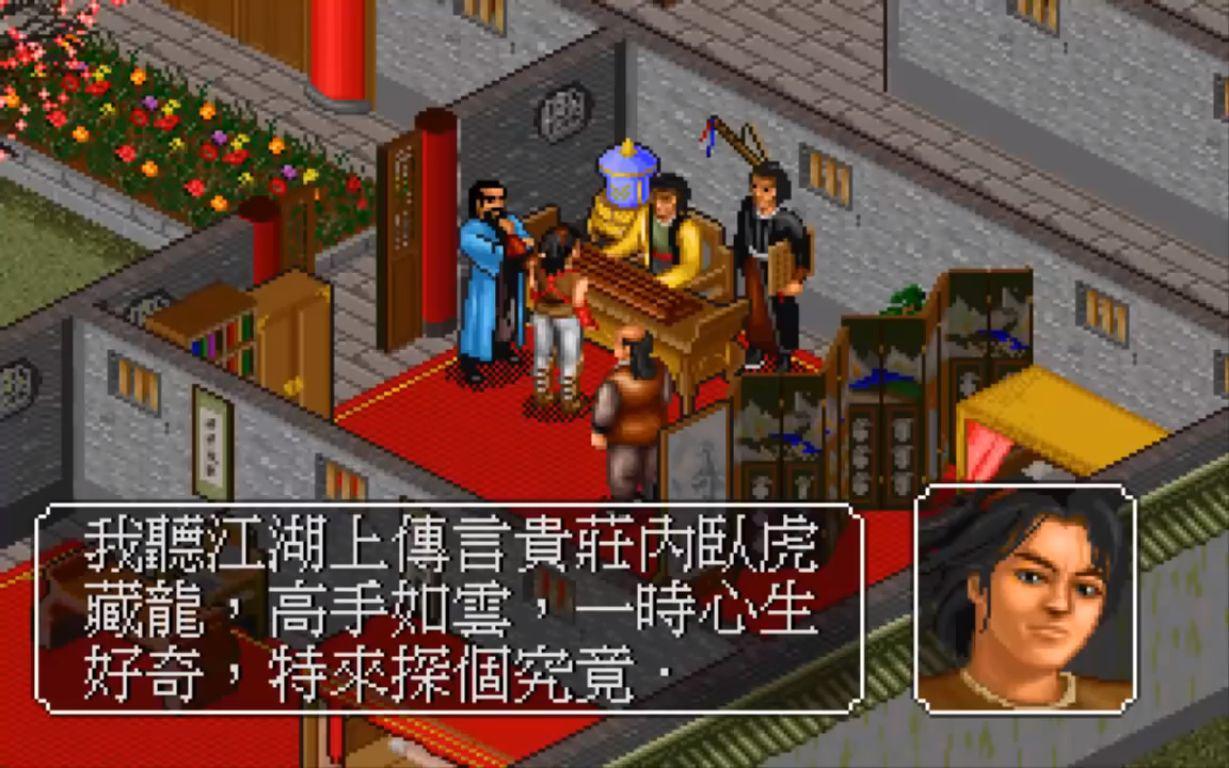 电玩时代的金庸,是一个学术界所陌生的江湖