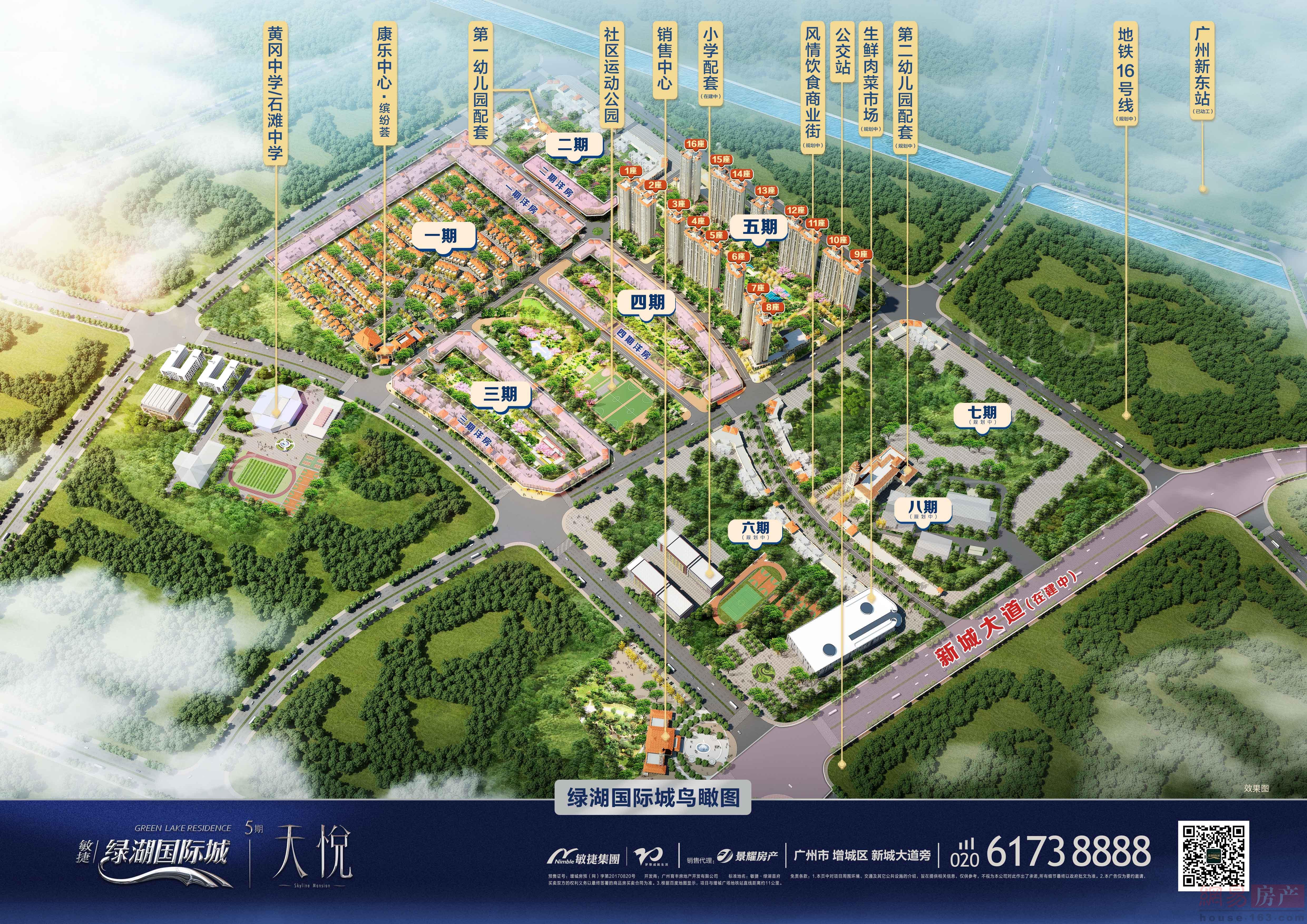 广州绿湖国际城效果图图片