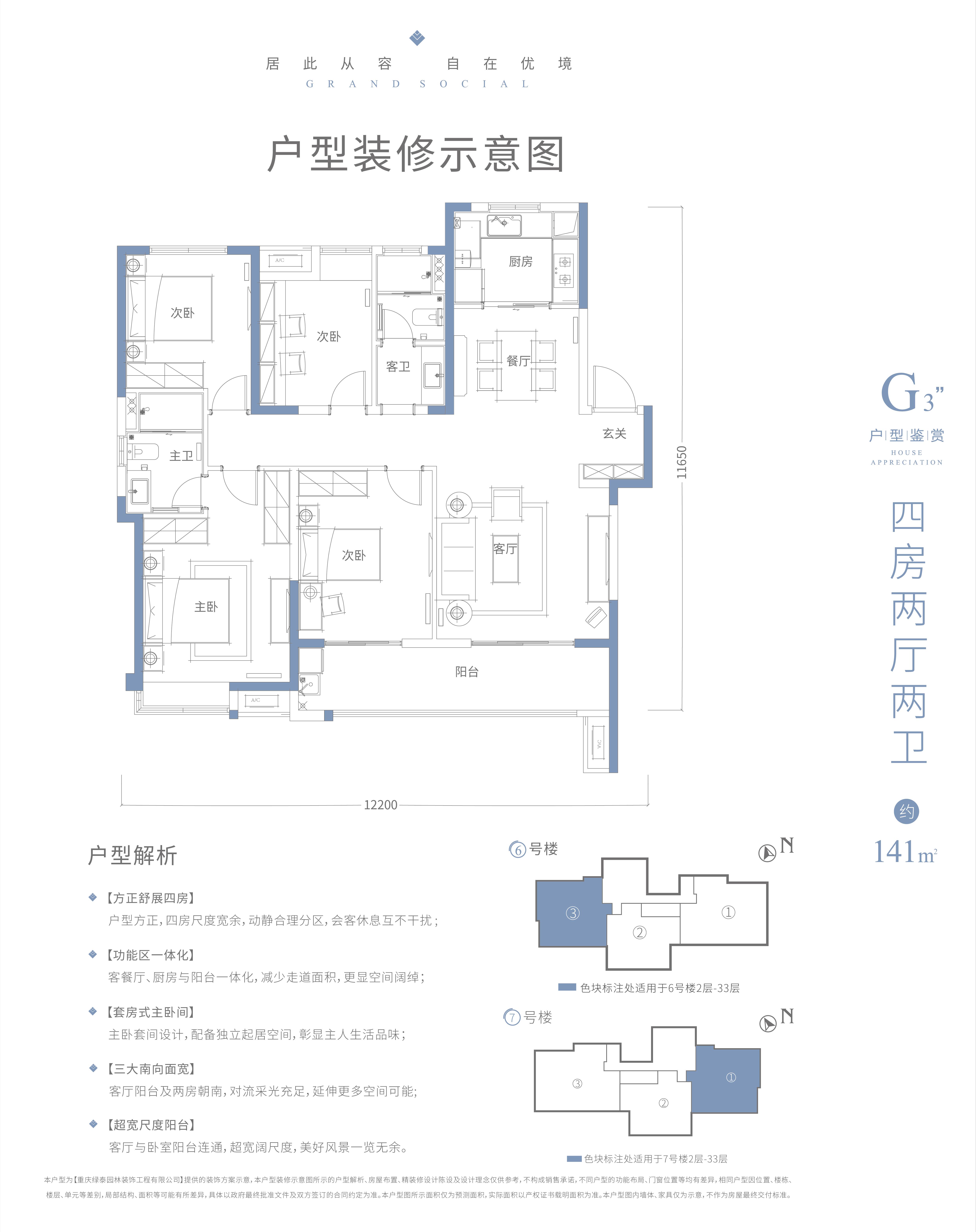 k2地块1.2.6.7.10号楼户型图