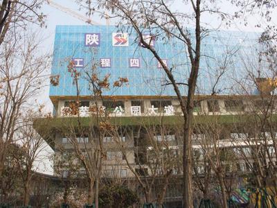 西安旭辉·荣华·公园大道实景图图片