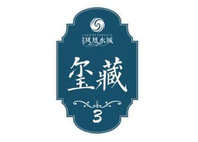 临沂凤凰水城·玺藏效果图图片