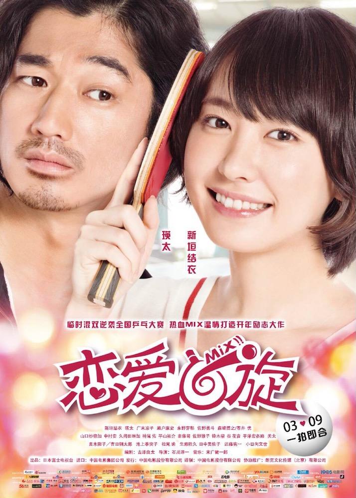 《恋爱回旋》下载,BD中英双字幕迅雷下载