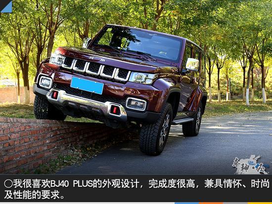 车神·经 北京BJ40 PLUS作为玩具车怎么样